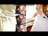«5.08.2011» под музыку Точка Назначения - 111 На Виду У Всех(первый свадебный танец молодых). Picrolla